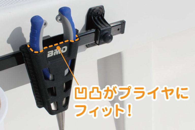 つりピタ/プライヤーホルダー_BM-PLIH-100 凹凸がプライヤーにしっかりフィット