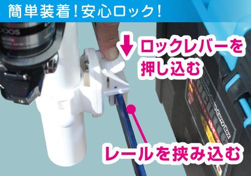 つりピタ/ロッドホルダー_ 簡単装着安心ロック