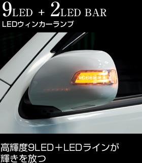 9LED+2LED BAR LEDウィンカーランプ 高輝度9LED+LEDラインが輝きを放つ