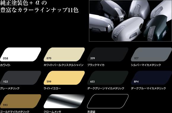 純正塗装色+αの豊富なカラーラインナップ11色