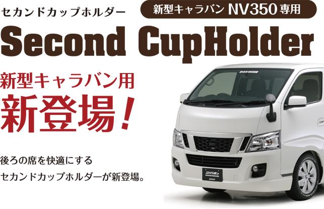 Interior CupHolder 新型キャラバン NV350専用 インテリアカップホルダー