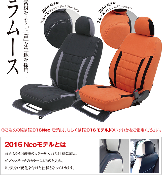 ワッフル シートカバーシリーズ ラムース 2016Neoモデル