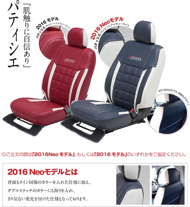 ワッフルシートカバーシリーズ・パティシエpatissier 2016Neoモデル