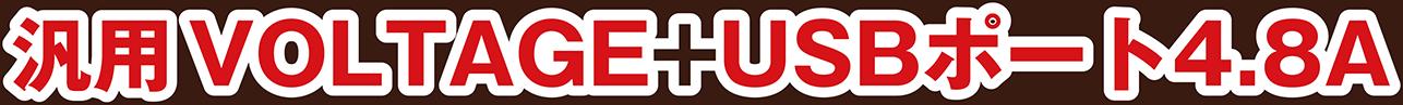 汎用ボルテージ+USBポート 4.8A