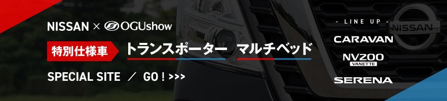 日産×オグショー特設仕様車トランスポーター・マルチベッド