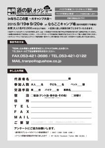 og_見聞会_b_0515