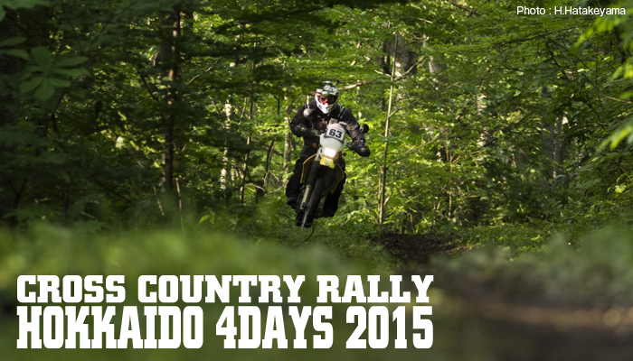 SSER ツールド・ニッポンシリーズ2015 第3戦 The 9th CROSS COUNTRY RALLY HOKKAIDO 4DAYS 2015