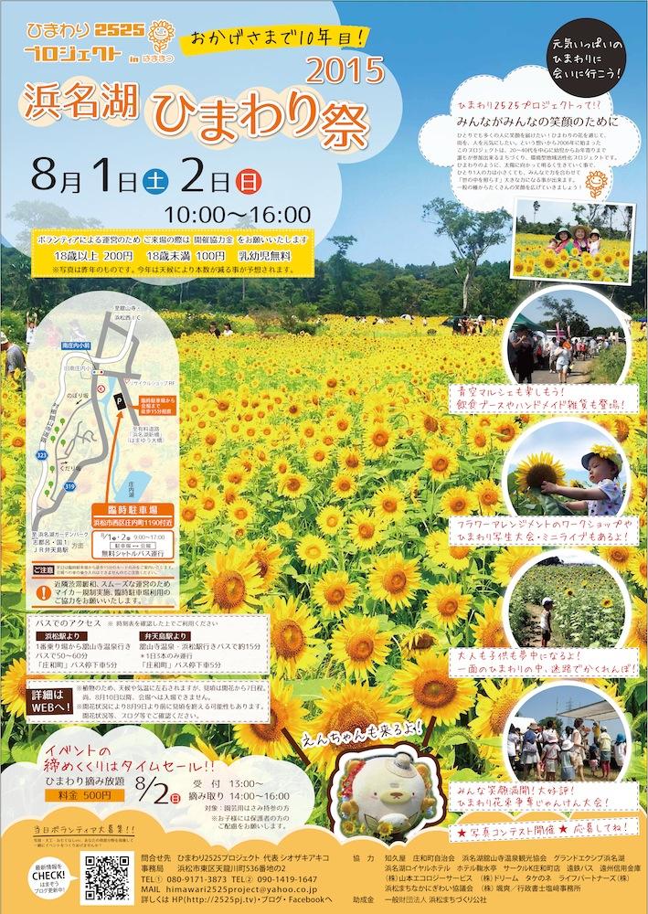 ①A2_himawari0714