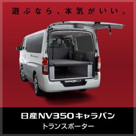NV350トランスポーター