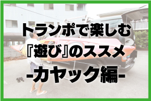 カヤック編リンク