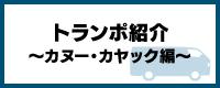 トランポ紹介リンク