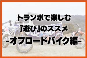 オフロードバイク編リンク