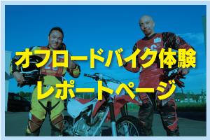 オフロードバイク体験編リンク