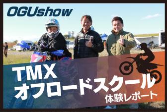 TMXオフロードバイクレポートリンク