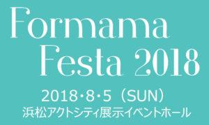 FormamaFesta2018 @ 浜松アクトシティ展示イベントホール | 浜松市 | 静岡県 | 日本
