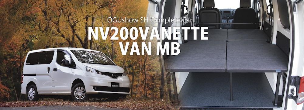 NV200VANETTE VAN MB